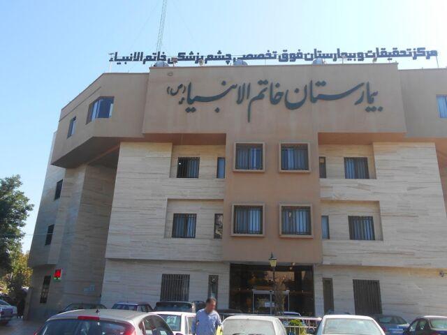 khatam-hospital