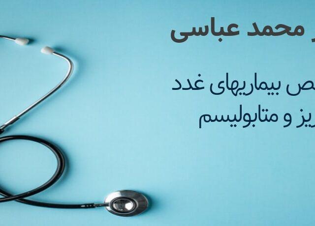 دریافت نوبت دکتر محمد عباسی غدد مشهد